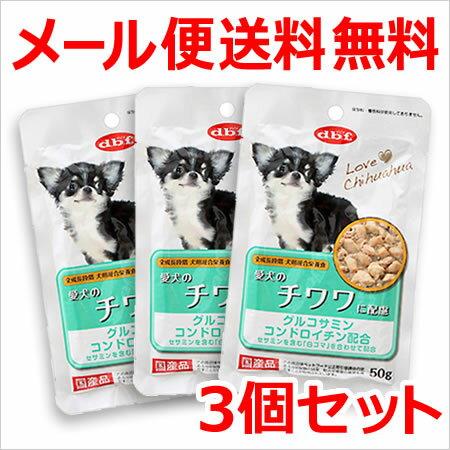 ★●【メール便】【6月のお買い得商品】デビフ 愛犬のチワワに配慮 50g ×3個セット