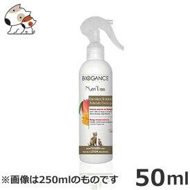 バイオガンス ニュートリ・リス ブラッシングローション 猫用 50mll お試しサイズ