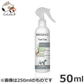 バイオガンス エクストラ・リス タングルリムーバー 犬用 50mll お試しサイズ