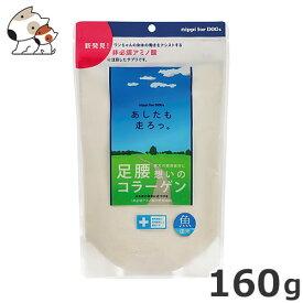 【メール便】ニッピ あしたも走ろっ。 犬用健康補助食 160g 送料無料 サプリメント健康維持 足腰 関節 皮膚 コラーゲン【魚由来】