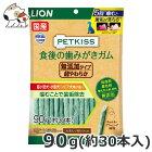 ライオンペットキッス食後の歯みがきガム無添加タイプ超やわらか超小型犬〜小型犬用、シニア犬用(7歳〜)90g(約30本入)
