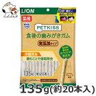 ライオンペットキッス食後の歯みがきガム無添加タイプ小型犬用135g(約20本入)