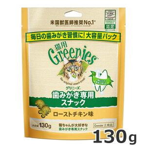 グリニーズ 猫用 歯磨き専用スナック ローストチキン味 130g 猫用おやつ 歯磨きスナック デンタルケア ジャンボパック ペット