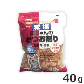 あきもと 減塩 猫ちゃんのかつお削り 40g 【あす楽_年中無休】