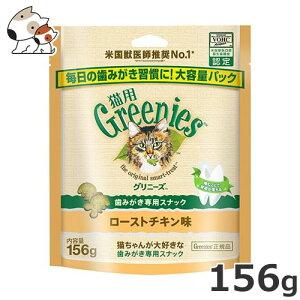 グリニーズ 猫用 歯磨き専用スナック ローストチキン味 156g 猫用おやつ 歯磨きスナック デンタルケア ジャンボパック ペット