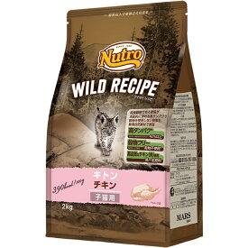 ☆ニュートロ ワイルドレシピ キャットフード キトンチキン 子猫用 2kg【あす楽_年中無休】