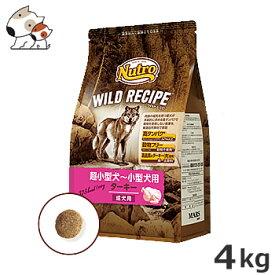 ☆ニュートロ ワイルドレシピ 超小型〜小型犬用 成犬 ターキー 4kg【あす楽_年中無休】