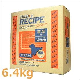 ホリスティックレセピー 減塩 生チキン&サーモン 1歳から 6.4kg