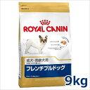 ●ロイヤルカナン BHN フレンチブルドッグ 成犬・高齢犬用 9kg