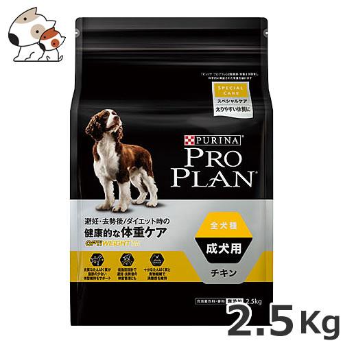 プロプラン オプティウェイト 理想的な体重管理 全犬種 成犬用 ダイエットフード チキン 2.5kg