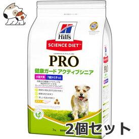 ヒルズ サイエンスダイエット PRO(プロ) 小型犬用 健康ガード アクティブシニア 7歳からずっと 3kg×2個セット