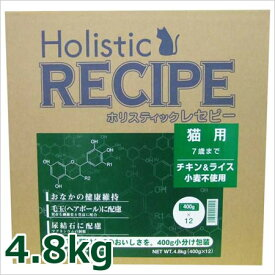 ホリスティックレセピー 猫用 7歳まで チキン&ライス 4.8kg【あす楽_年中無休】