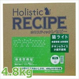 ホリスティックレセピー ライト 体重管理・去勢猫用 4.8kg【あす楽_年中無休】