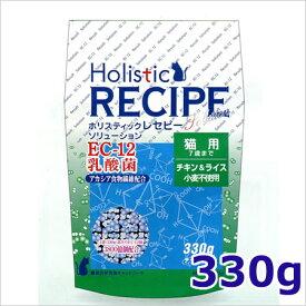 ●ホリスティックレセピー 猫用 7歳まで EC-12乳酸菌 チキン&ライス 330g