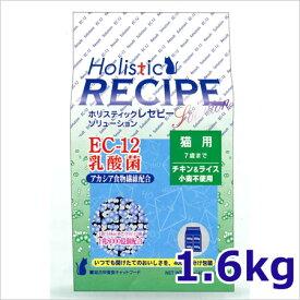 ●ホリスティックレセピー 猫用 7歳まで EC-12乳酸菌 チキン&ライス 1.6kg