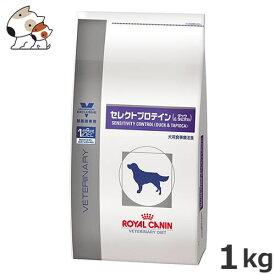 ロイヤルカナン 犬用食事療法食 セレクトプロテイン ダッグ&タピオカ 1kg
