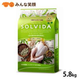 SOLVIDA ソルビダ グレインフリー 室内飼育体重管理用 5.8Kg【リニューアル】