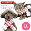 【メール便164円】フワフワハッピーマフラーS・Mクリスマスパーティーイベント写真撮影おでかけ犬用猫用ペット用動物用