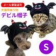 【メール便発送可】ハロウィン帽子Sデビルハロウィンイベントパーティー写真撮影グッズ小物被り物犬用猫用ペット用