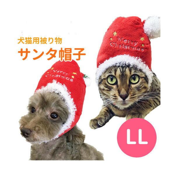 【メール便発送可】サンタ帽子 LL クリスマス コスプレ 変身 パーティー イベント 写真撮影 被り物 小物