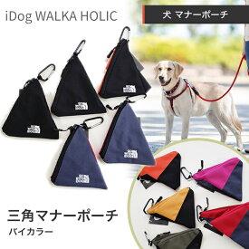 【ポスト投函2個まで】【 犬 マナーポーチ 】iDog WALKA HOLIC 三角マナーポーチ バイカラー