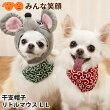 干支かぶり帽子リトルマウスS・M犬猫用帽子干支お正月写真撮影イベント小物