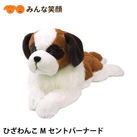ひざわんこ M セントバーナード ぬいぐるみ ペット用品 オーナーグッズ 犬