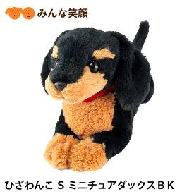 ひざわんこ S ミニチュアダックス BK ぬいぐるみ ペット用品 オーナーグッズ 犬