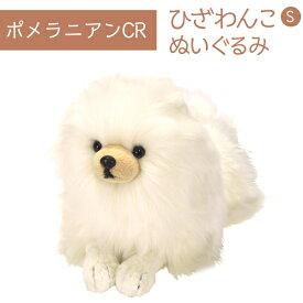 ひざわんこ S ぬいぐる ポメラニアンCR ペット用品 犬用品 オーナーグッズ