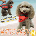 Will lifejacket m3