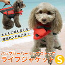Will lifejacket s3