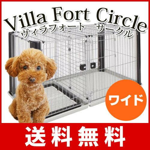 【送料無料】アドメイト ヴィラフォートサークル ワイド Villa Fort Circle Wide 仕切りドア 犬用【代引 時間指定不可】【大型配送】