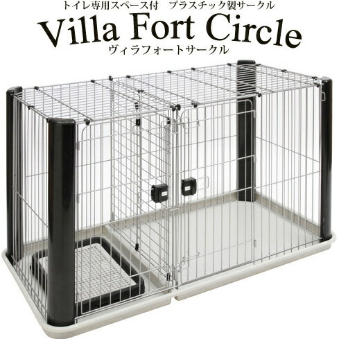 【送料無料】【犬 サークル】アドメイト Villa Fort Circle ヴィラフォートサークル ケージ ゲージ仕切りドア付き トイレ専用スペース付き 屋根付き 行き来可能 プラスチック 犬用品 犬(いぬ・イヌ) ペット ペットグッズ ペット用品
