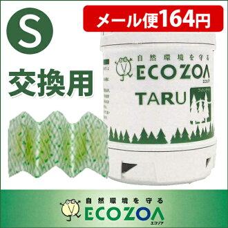 供ECOZOA ekozoa森林浴消味劑TARU(桶)交換使用的膜S尺寸空擋除异味除异味味道中和除异味寵物味道垃圾箱鞋櫃fitonchiddorirakuzeshon効果防菌防霉替換用合算
