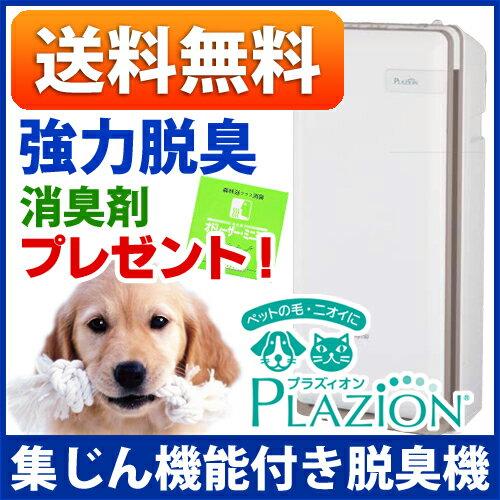 【送料無料】富士通ゼネラル 脱臭機 プラズィオン HDS-302G 集じん機能付き 20畳
