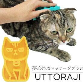 【猫用 シリコン シャンプー ブラシ】iDog&iCat UTTORAJI 夢心地なマッサージブラシふくふくにゃんこ 猫用品 猫 ねこ ネコ キャット cat グッズペット ペット用品 マッサージ クリーニング 皮膚 毛 突起 水洗い やわらかい 優しい