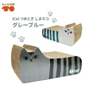 iCat つめとぎ しまネコ グレーブルー【猫 爪とぎ】