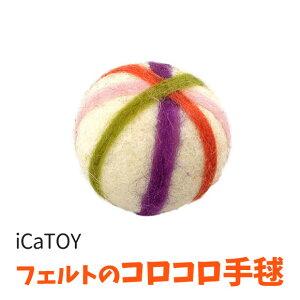 【ポスト投函】猫用 おもちゃiCaTOY フェルトのコロコロ手毬 ボール トーイ フェルト 猫用品 猫 ペット用品