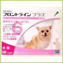 【メール便で送料無料】犬用 フロントラインプラス XS 6本 5Kg未満