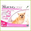 【メール便で送料無料】犬用 フロントラインプラス XS 3本 5Kg未満