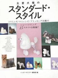 【ポスト投函】主要犬種のスタンダード・スタイル