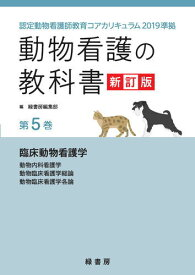 【ポスト投函】【新訂版】動物看護の教科書 新訂版 第5巻 (全6巻) md