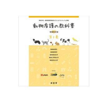 동물 간호의 교과서 증보 개정판 제 3권(전6권)