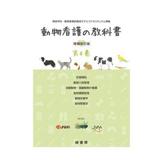 동물 간호의 교과서 증보 개정판 제 4권(전6권)
