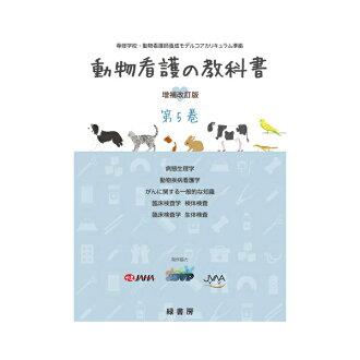 動物護理教材擴大和修改版卷 5 (6 卷集)。