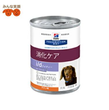 【療法食 犬】ヒルズ i/d ローファット ウェット 缶詰 360g×12個 消化器病の食事療法に 低脂肪 犬用品 犬(いぬ イヌ ドッグ dog わんちゃん ワンちゃん ) ペット ペット用品