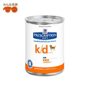 【療法食 犬】ヒルズ プリスクリプション・ダイエット k/d 缶詰1ケース 370g×12個腎臓病 食事療法 犬用品 犬(いぬ イヌ ドッグ dog わんちゃん ワンちゃん ) ペット ペット用品