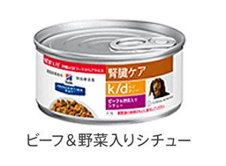 Hills prescription-diet kidney care k/d beef & veggies dish with stew canned case 156 g x 24 pieces kidney disease diet
