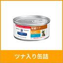 Cat kd tuna3