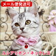 【メール便対応】PANOPLYセシルフラワー・ネックレスホワイト/ピンク猫用首輪カラー
